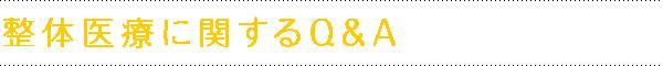 整体医療に関するQ&A