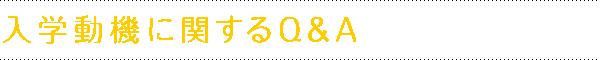 入学動機に関するQ&A