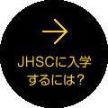 JHSCに入学するには?