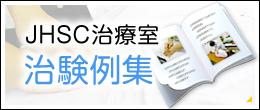 JHSC治療室 治験例集