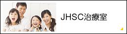 JHSC治療室